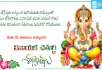 Vinayaka Chavithi messages telugu