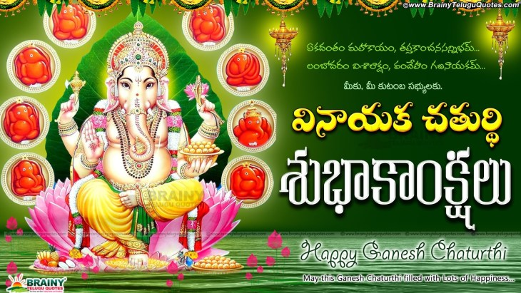 Vinayaka Chavithi beautiful images designs