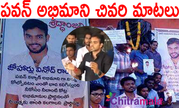 pawan-kalyan-fan-final-speech