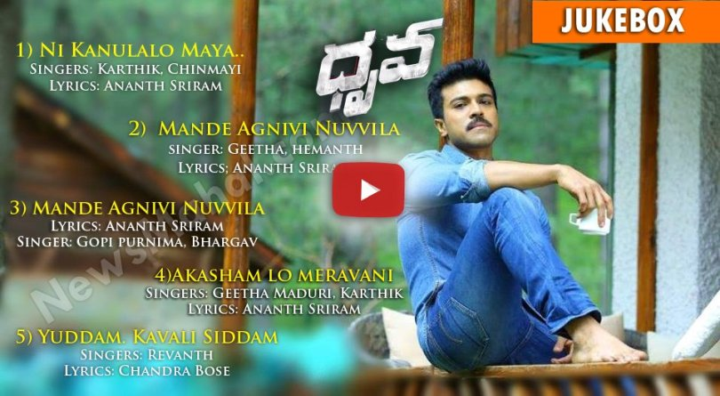 Dhruva audio songs, Dhruva mp3 songs, dhruva audio launch live, dhruva audio launch live streaming online, dhruva audio live, dhruva listen online, dhruva songs, dhruva telugu songs, dhruva audio songs, dhruva ram charan, dhruva download songs, dhruva mp3 download songs, dhruva mp3 listen online, dhruva songs, dhruva mp3, ramcharan dhruva