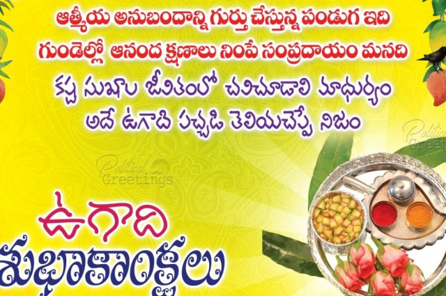 Happy ugadi wishes in telugu images quotes messages collection happy ugadi wishes telugu sms m4hsunfo