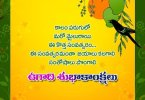 ugadi-festival-wishes-messages-in-telugu