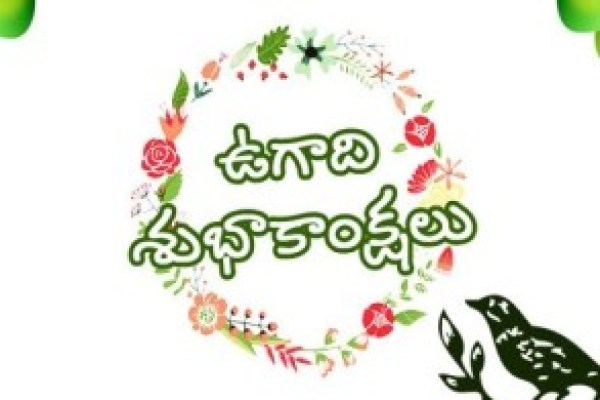 HAPPY UGADI PICTURES DOWNLOAD, HAPPY UGADI WALLPAPERS,