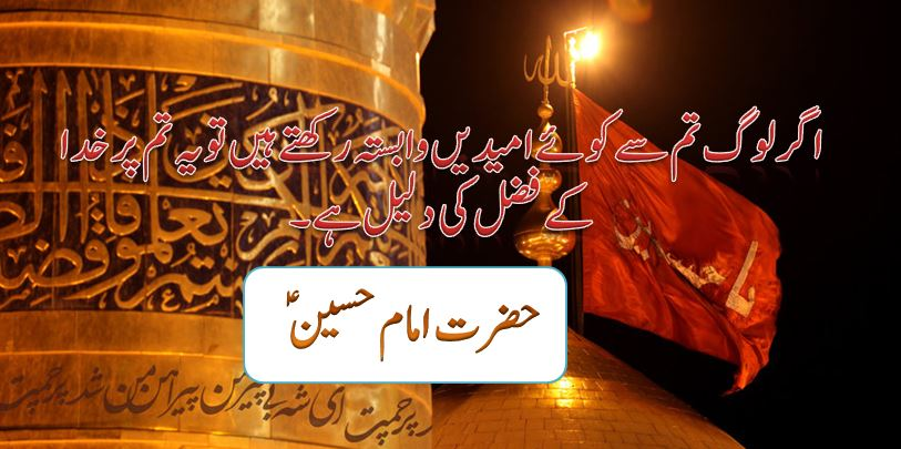 imam hussain karbala poetry - photo #24