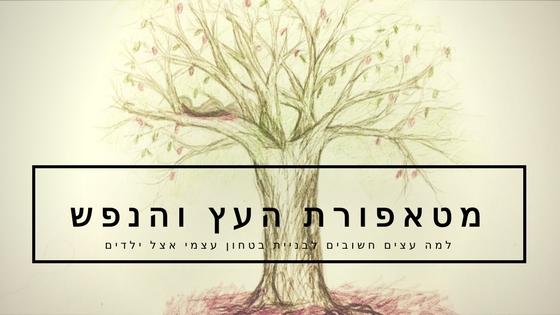 טיפול נפשי עם מטאפורות בתל אביב