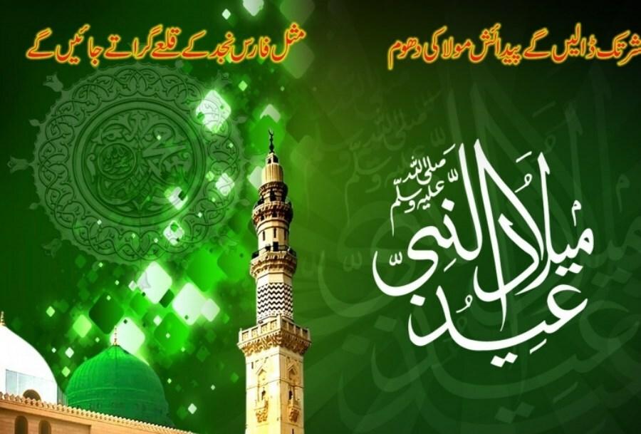 12 rabi ul awal 2015 pictures jashne meelad ul nabi hd for 12 rabi ul awal 2014 decoration