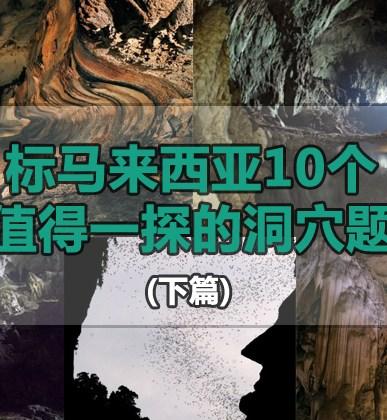 马来西亚10个值得一探的洞穴(上篇)