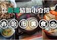 槟城旅游小介绍(乔治市美食篇02)