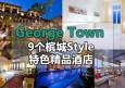 槟城乔治市(George Town)9个槟城Style的特色精品酒店