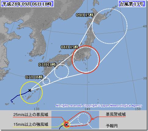 【2016年台風13号米軍最新】気象庁進路予想は? #13_10