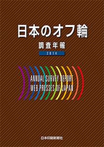 日本のオフ輪調査年報