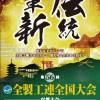 全製工連・京都府製本工組、9月5日に京都で第56回全国大会