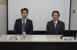 上志正博氏(左)と和田康之氏