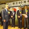 宮城県印工組、創立60周年式典で節目を祝う