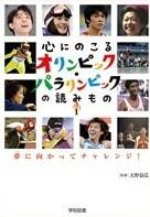 『心にのこるオリンピック・パラリンピックの読みもの』