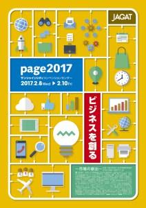 page2017ポスター