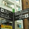 SCREEN、「ヒラギノ」が神戸市 の案内サインに