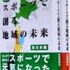 大日本印刷、『まんが スポーツで創る地域の未来』発売 スポーツによる地方創生を支援