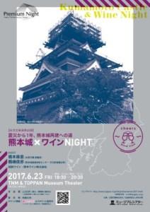 「震災から1年、熊本城再建への道 熊本城×ワインNight」チラシ