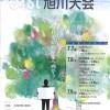 第31回北海道情報・印刷文化典、12年ぶり旭川で開催 全道の業者が一堂に