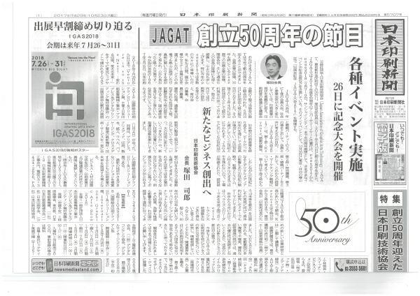 日本印刷新聞2017年10月23日付