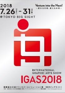 IGAS2018開催を告げるポスター