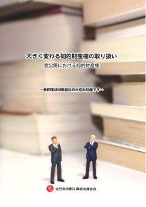 『大きく変わる知的財産権の取り扱い』