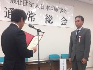 SCインクが日本印刷学会の平成30年度技術賞を受賞