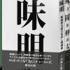スキルインフォメーションズ、見出し明朝体「味明」を発表 東京・大阪で記念展示会