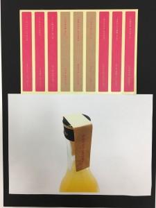 優秀賞 お酒用メッセージシール