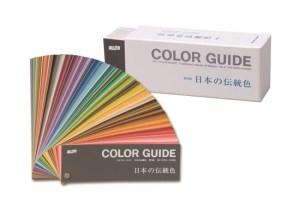 DICカラーガイド 日本の伝統色 第9版