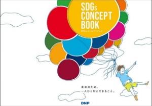 『SDGsコンセプトブック』表紙