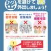 【新型ウイルス】シンプレスジャパン、新型コロナウイルスの感染予防ポスターを木更津市に無償で印刷・提供