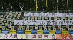 栃木SCの試合で観客席に掲出された『黄援段』