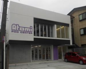 PODセンターの外観