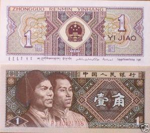 China 1980 Yi Jiao Banknote