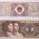 China 1980 Yi Jiao Banknote