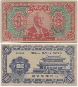 Hell Bank Note 1000000 Harold Wilson