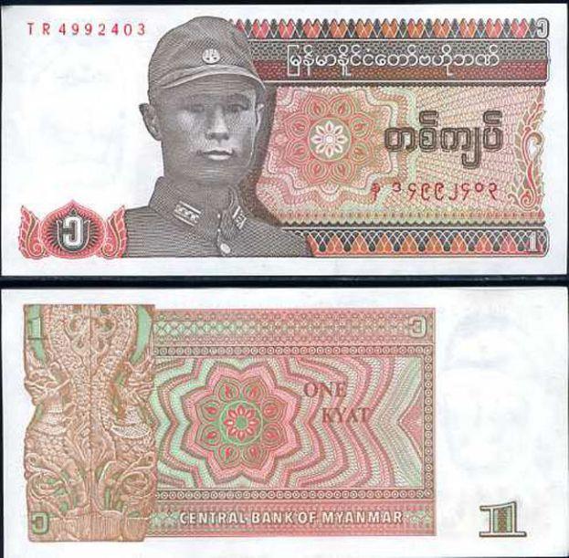 Myanmar 1 Kyat