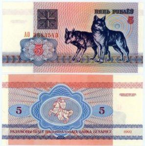 BELARUS 5 RUBLEI 1992 P 4 UNC Wolf Banknote