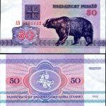 BELARUS 50 RUBLEI 1992 P 7 UNC Bear Banknote