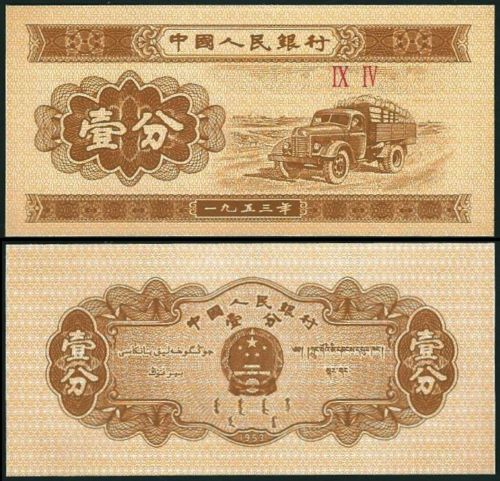 China 1 Fen Banknote now available on www.NickyNice.com