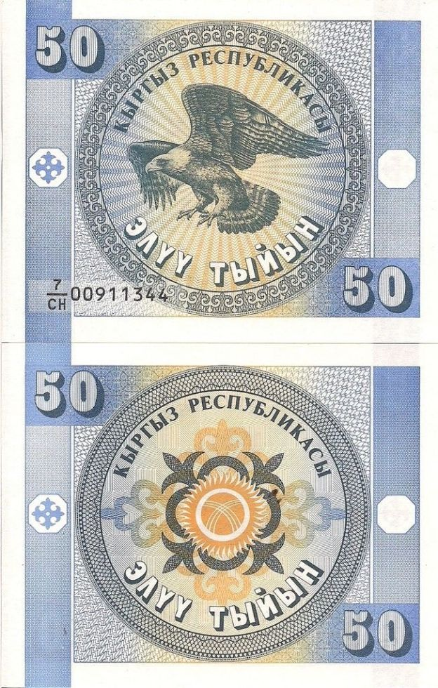 KYRGYZSTAN 50 TYIYN 1993 P 3 UNC