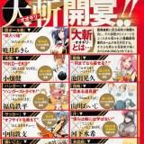 NisiOisin guionizará nueve mangas one-shot con diferentes artistas en cuatro meses