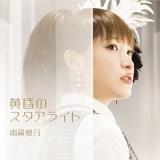 Yoshino Nanjo – Tasogare no Starlight