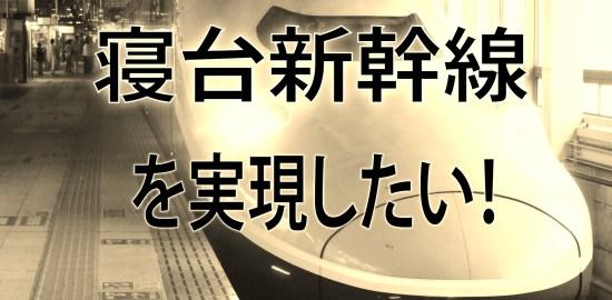 寝台新幹線~北海道新幹線活用プラン~