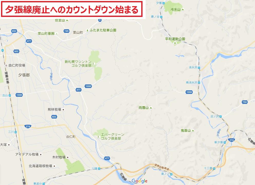 JR北海道・次の廃線は夕張線?~大きく動き出した廃止計画~