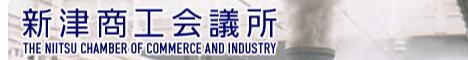 新津商工会議所