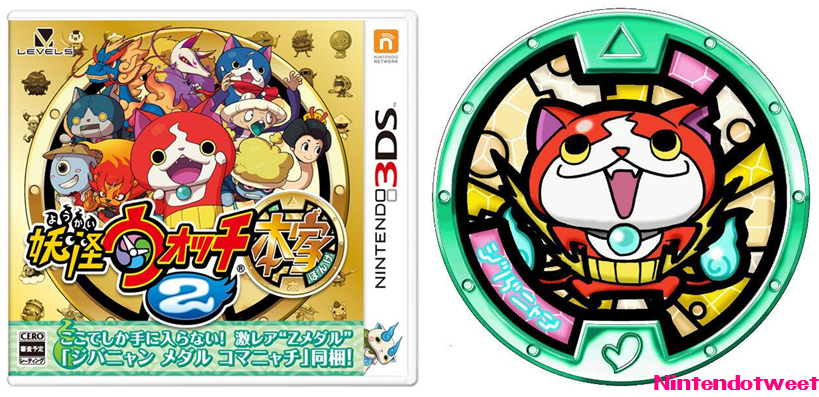 youkai_watch_2_boxart-1
