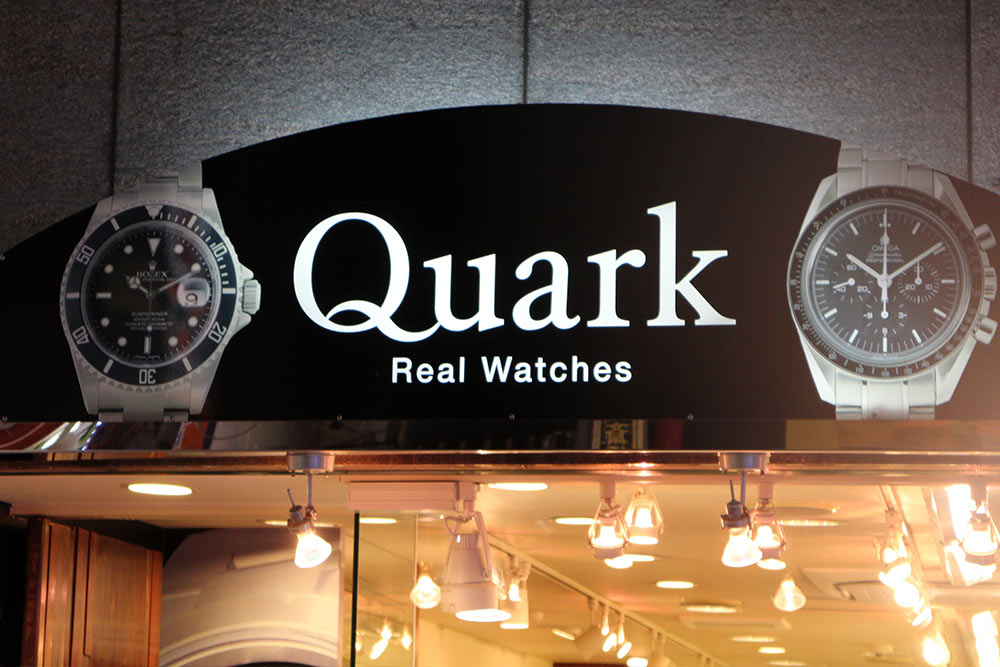 Quark – Real Watches